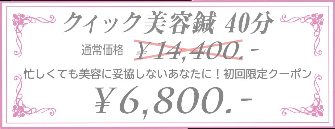 クイック美容鍼40分 14400円→6800円!