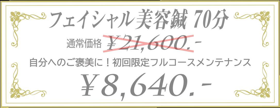 クイック美容鍼70分 21600円→8640円!