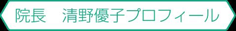 院長 清野優子プロフィール